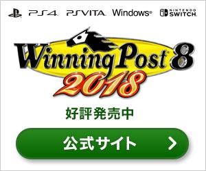 Winning Post 8 2018好評発売中!